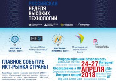 Официальное открытие «Российской недели высоких технологий»