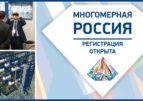 «МНОГОМЕРНАЯ РОССИЯ-2018» в прямом эфире: присоединяйся к онлайн трансляции