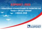 V Юбилейная научно-практическая конференция «АЭРОНЕТ-2018» по развитию БАС