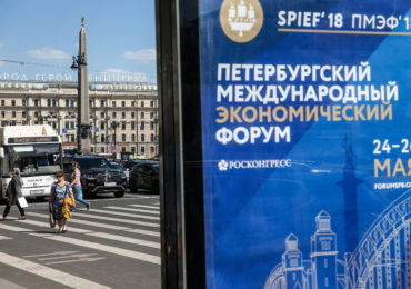 В Петербурге начинает работу международный экономический форум