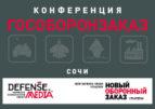 """Конференция  """"Гособоронзаказ. Заказчик–исполнитель–продукция"""" пройдет в Сочи с 13 по 14 июня"""