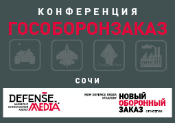 ГОЗ Конференция_ЗАСТАВКА_255х180_pix