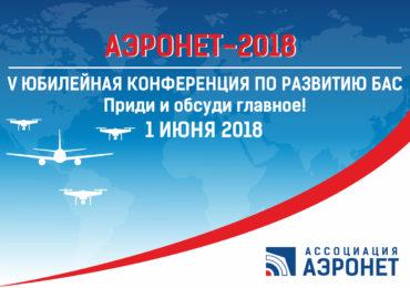 V Юбилейная научно-практическая конференция АЭРОНЕТ-2018