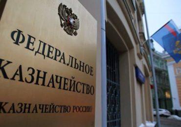 Казначейство РФ: Даны разъяснения по вопросам казначейского сопровождения средств в сфере гособоронзаказа