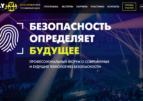 Международный Форум «SAY FUTURE: SECURITY»