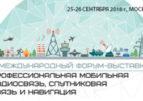 XII Международный Форум «Профессиональная мобильная радиосвязь, спутниковая связь и навигация 2018»