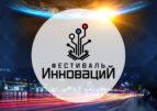 Сформирован Экспертный совет «Фестиваля инноваций»