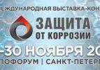 "Выставка-конгресс ""Защита от коррозии"""