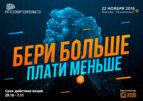Внимание! Акция! Стоимость билетов на AI Conference в Москве снизилась на 40%