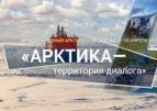 Архангельск готовится к Арктическому форуму
