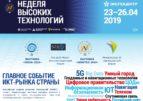 В «Экспоцентре» пройдет форум «Российский софт»