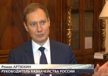 Глава казначейства РФ рассказал о предстоящих изменениях в сфере сопровождения гособоронзаказа