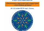 Завершается регистрация участников на 11-й Вертолетный форум