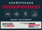 Конференция для исполнителей ГОЗ прошла в Петербурге. Итоги
