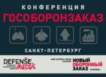 Конференция для исполнителей ГОЗ пройдет в Петербурге