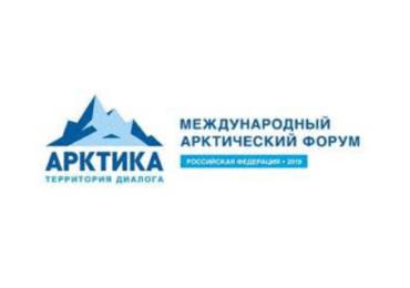 Международный арктический форум пройдет в Санкт-Петербурге с 9 по 10 апреля 2019 г.