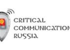 VII Федеральная конференция «Critical Communications Russia: Цифровые технологии для обеспечения связи и безопасности государства, общества, бизнеса»
