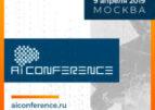 Четвертая AI Conference в Москве: как использовать ИИ в бизнесе, в работе с клиентами и государственной деятельности