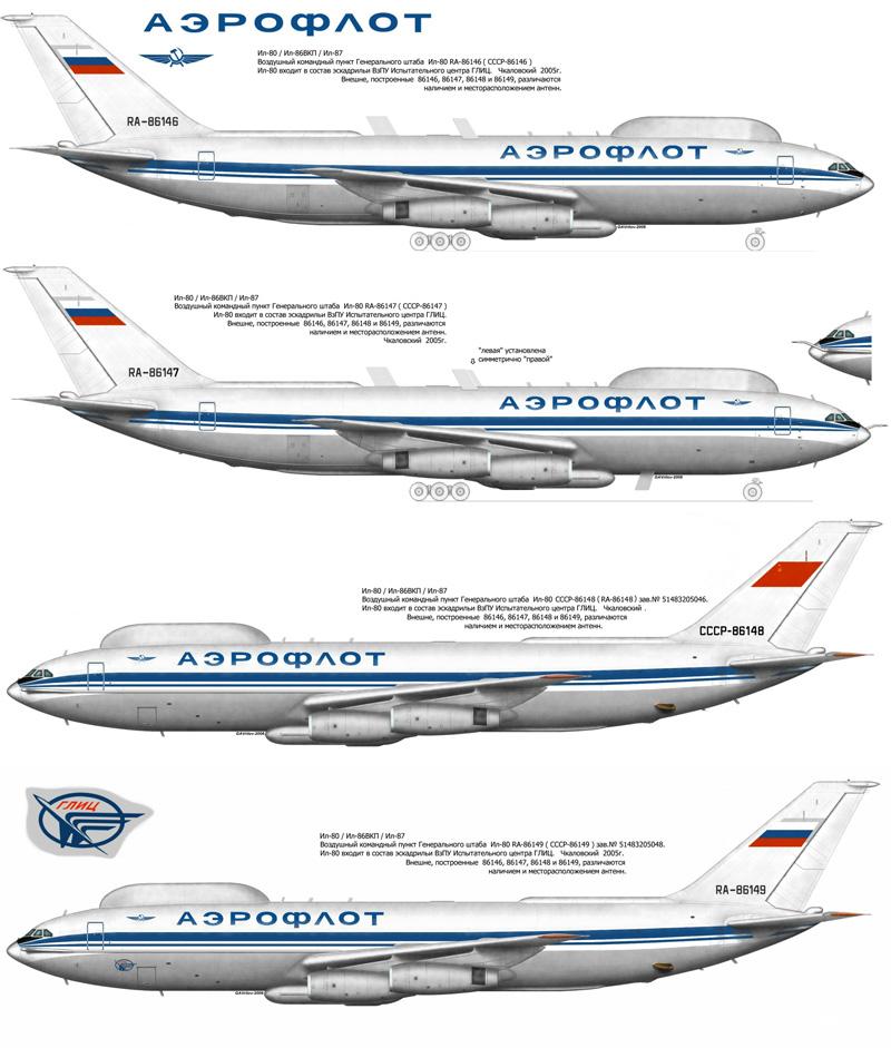 Все четыре экземпляра Ил-80 / Ил-86ВКП в разные годы (рисунок Александра Гаврилова, 2006 г., http://wp.scn.ru).