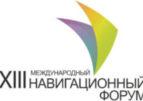 XIII Международный навигационный форум «2019: Искусство навигации в цифровом мире»