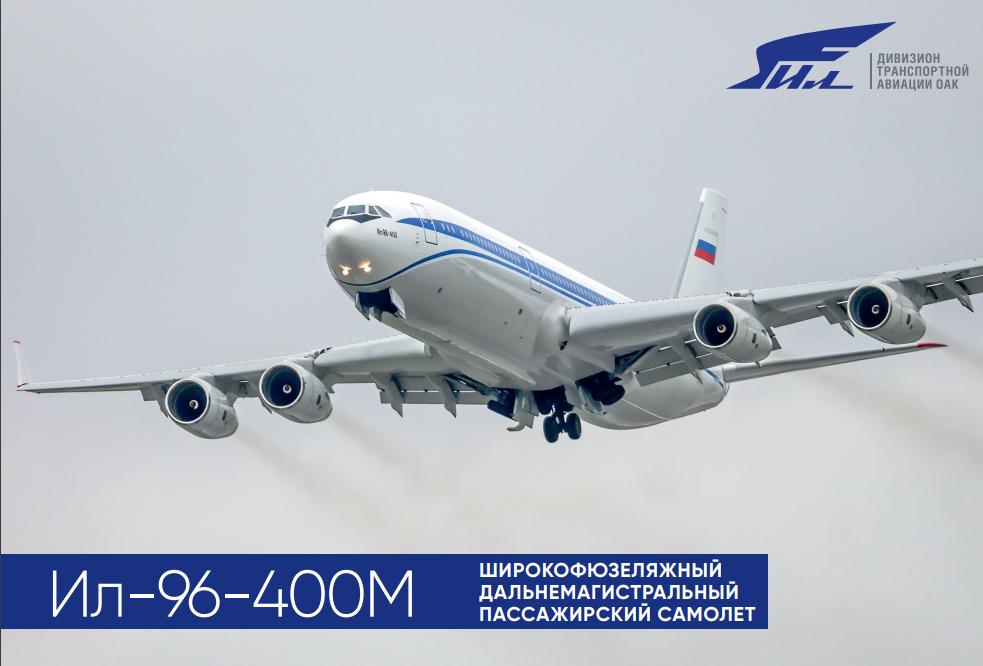 Ил-96-400М_ ПАО Ил