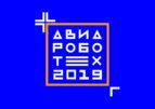 В Томске пройдет конкурс эксплуатантов и разработчиков беспилотных авиационных систем «Авиароботех – 2019»