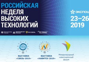 «Российская неделя высоких технологий – 2019»: площадка для профессионального диалога компаний ИТ-отрасли