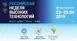 «Цифровая трансформация» в центре внимания Российской недели высоких технологий