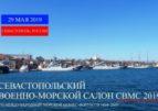 Севастопольский военно-морской салон СВМС 2019 пройдет в Севастополе 29 мая