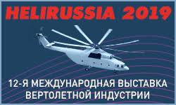 Открыта регистрация посетителей и аккредитация СМИ на HeliRussia 2019