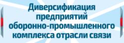 Диверсификация предприятий оборонно-промышленного комплекса отрасли связи