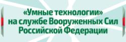 «Умные технологии» на службе Вооруженных Сил РФ