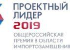 Новая общероссийская премия в области импортозамещения – «Проектный лидер»