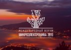 Международный форум «Микроэлектроника 2019»