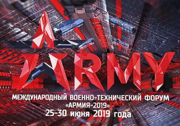 На Форум «Армия 2019» проданы первые билеты