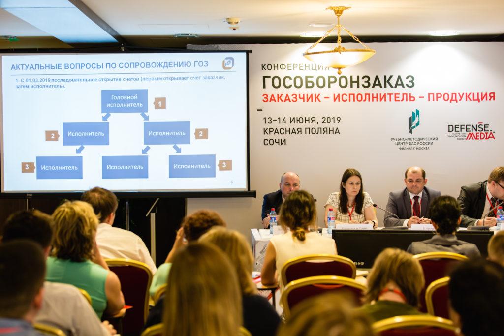 Конференция по ГОЗ_Сочи-2019_Спикеры ПСБ_1С_Минобороны