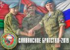 Наблюдатель от Сербии на АрМИ-2019 рассказал о развитии военного сотрудничества с Россией