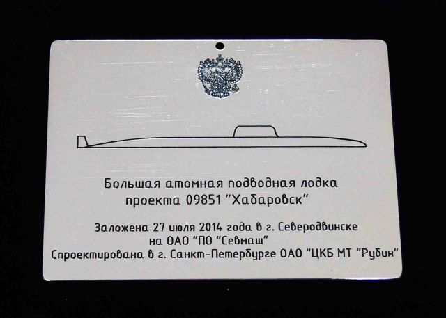 "Закладная доска ПЛА ""Хабаровск"" пр.09851"
