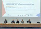 Национальные проекты – эффективный механизм перехода от политики импортозамещения к стратегии импортонезависимости