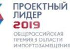 Определились все номинанты общероссийской премии «Проектный лидер»