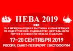 Ведущие эксперты приедут на выставку «НЕВА 2019»