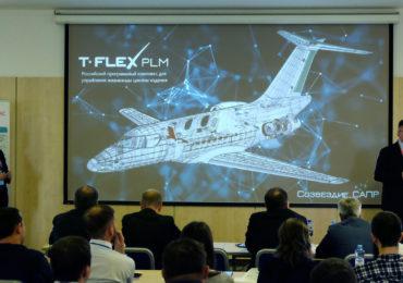 Конференция Созвездие САПР 2019 – Российский комплекс T-FLEX PLM: лучшие практики импортозамещения