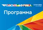 Спикерами Экономического форума Россия – Африка станут главы государств, руководители ведущих компаний, министры и эксперты обеих сторон