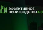 Остается 7 дней до старта конференции «Эффективное производство 4.0»