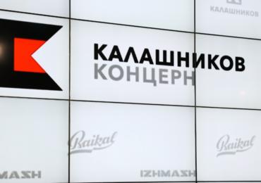 Концерн «Калашников» досрочно завершил гособоронзаказ на 2019 год
