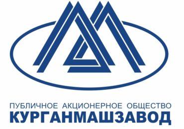 Ростех вложит более 1,2 млрд рублей в модернизацию литейного производства на Курганмашзаводе