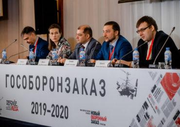 Всероссийская конференция «Гособоронзаказ 2019-2020»