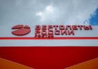 «Вертолеты России» и ЦАГИ проведут конкурс инновационных проектов в аэрокосмической отрасли Sky.Tech