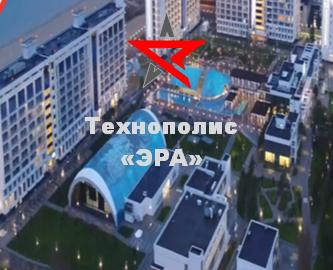 Военный инновационный технополис «Эра» –  точка притяжения