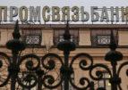 Госдума приняла закон о новой роли ПСБ как опорного банка для ОПК
